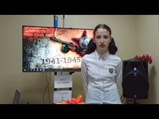 «Помним! Гордимся! Благодарим!» Полина Викторова