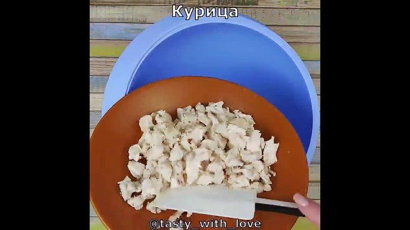 Сохраняйте рецепт очень простой и оригинальной закуски Ингредиенты 🔸Курица отварная 100 г🔸Огурец соленый 2 шт 🔸Творожный