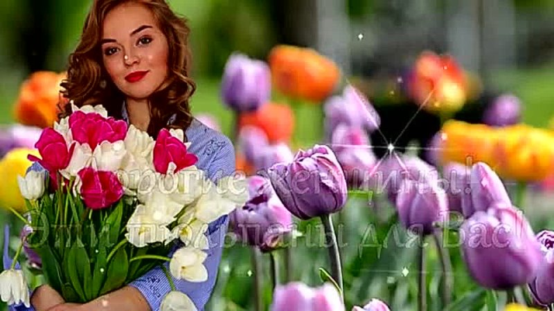 С Днём женского СЧАСТЬЯ Весны в душе и море Любви Красивое поздравление женщине mp4