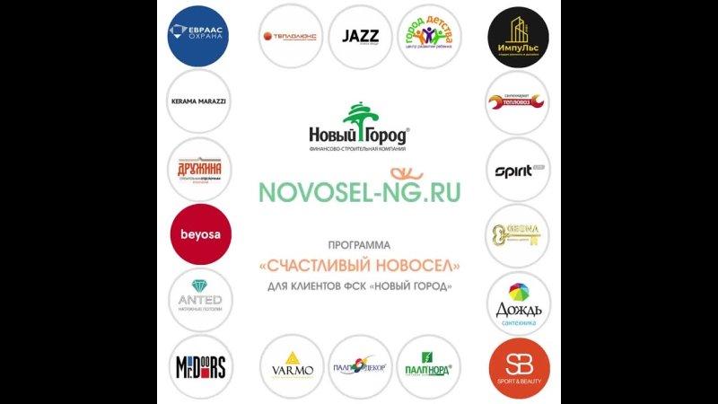 Счастливый Новосел