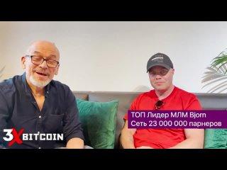 Интервью с ТОП Лидером МЛМ Bjorn сеть 23М партнеров.mp4