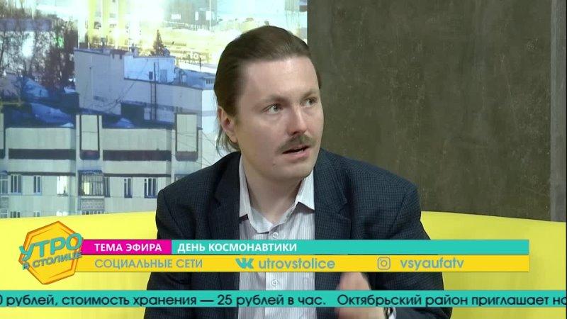 Филипп Терехов лектор Уфимского планетария