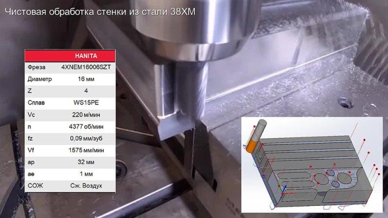VariMill XTREME при обработке стали 38ХМ