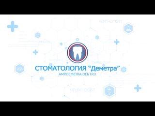 Недавно обратился с вопросом имплантации зуба _ Стоматология _Деметра