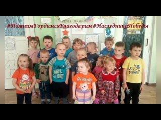 «Помним! Гордимся! Благодарим!» МАДОУ «Детский сад № 8»филиал в с.Берёзовик