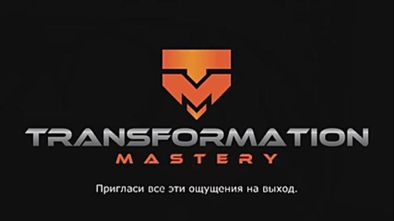 Джулиен Бланк Трансформации рсд rsd via Skyload