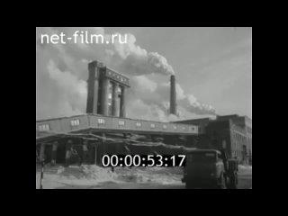 1971г. г. Коряжма. Котласский целлюлозно- бумажный комбинат. Архангельская обл