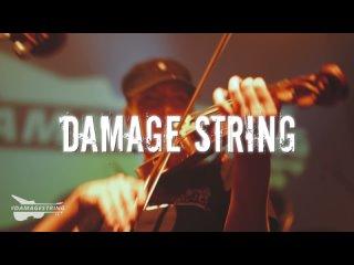 22 МАЯ | DAMAGE STRING | CONCERT HALL