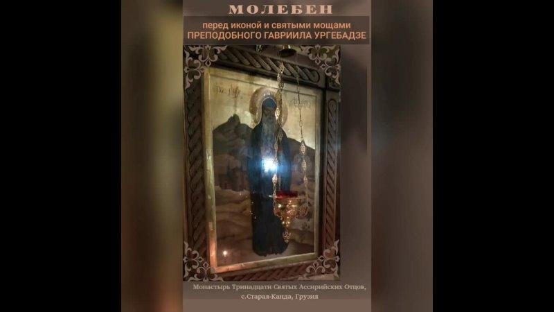 Молебен преподобному Гавриилу Ургебадзе mp4