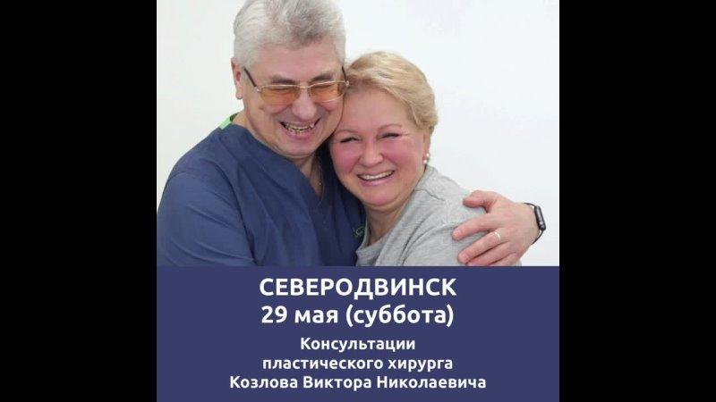 29 05 21 г Северодвинск Консультации пластического хирурга Козлова Виктора Николаевича
