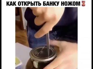 Как открыть банку ножом