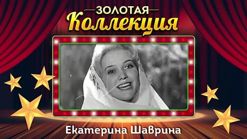 Екатерина Шаврина Золотая коллекция Лучшие песни Тополя