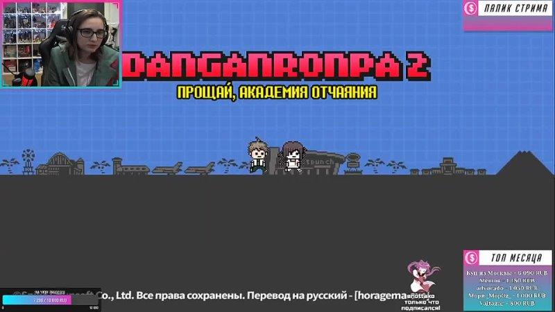 [TarelkO Лучшее с Twitch] Данганронпа 2 прохождение Tarelko ч13