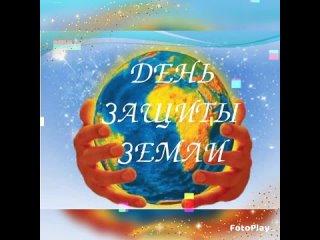 Международный праздник День защиты Земли. Автор: Редингер О.В.