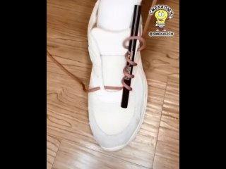 Лайфхак со шнурками 👌