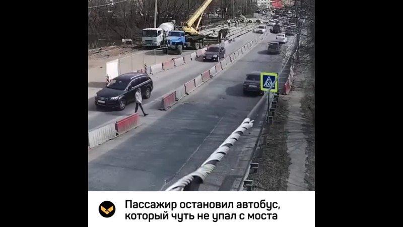 В Рязани пассажир остановил автобус который чуть не упал с моста