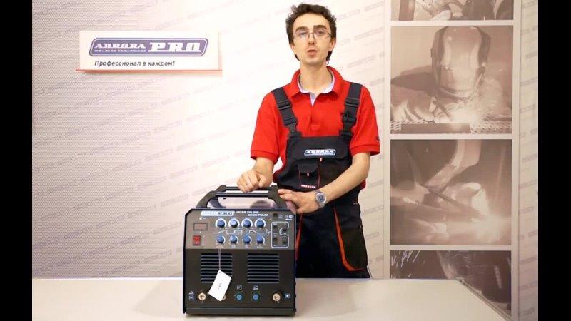 [Aurora Online Channel] AuroraPRO Inter TIG 200 ACDC PULSE — универсальный инверторный сварочный аппарат