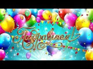 С  Днем Рождения Мужчине! Красивое Поздравление.  Музыкальная Видео Открытка !.mp4