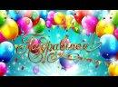С Днем Рождения Мужчине!❤️ Красивое Поздравление. Музыкальная Видео Открытка !.mp4