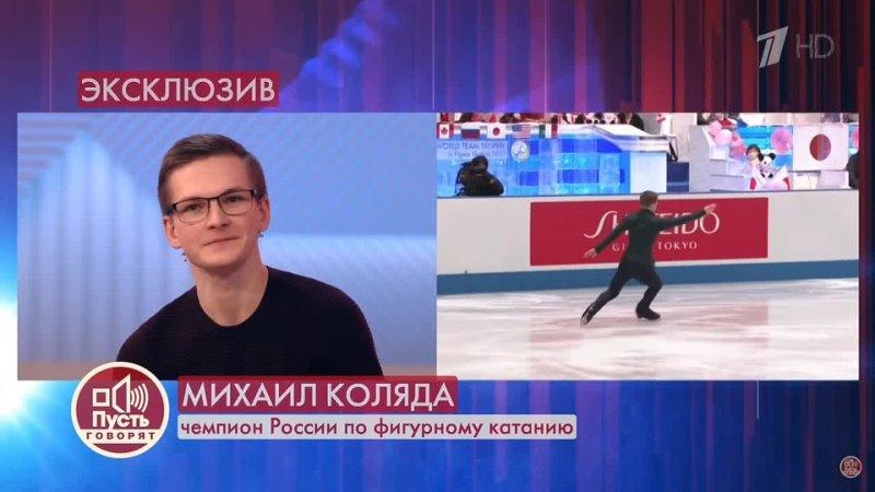 Михаил Коляда в Пусть говорят