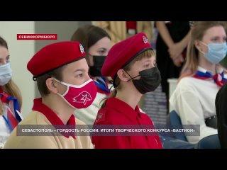 Итоги творческого конкурса «Бастион», приуроченного к седьмой годовщине вхождения Севастополя и Крыма в состав России.