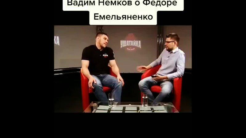 🎥Вадим Немков о скорости Фёдора Емельяненков