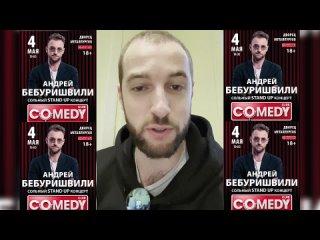Андрей Бебуришвили приглашает на концерт в Череповце