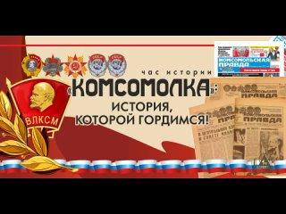 «Комсомолка»: история, которой гордимся!