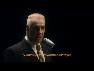 """Клип на песню """"Любимый город"""" в исполнении лидера Rammstein 2021"""