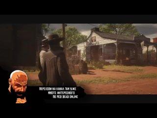 [AnBosco] Red Dead Online Охотник за головами Обзор