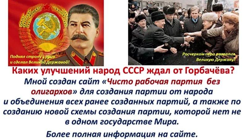 Каких улучшений народ СССР ждал от Горбачёва