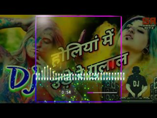Holi Dj Song 2019 _ Holiya Me Ude Re Gulaal _ Hard Bass Mix _ Dholki Mix _ ShriSantRitz _(720P_HD).mp4