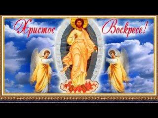 С ПАСХОЙ! САМОЕ КРАСИВОЕ ПОЗДРАВЛЕНИЕ! ХРИСТОС ВОСКРЕС