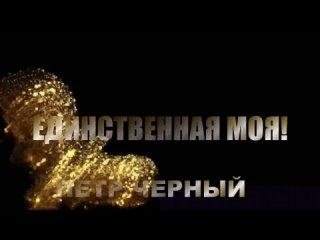 Пётр Чёрный - Единственная моя.mp4