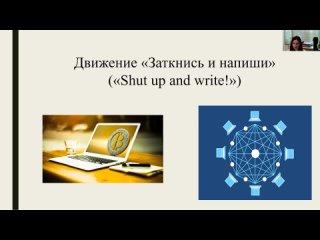 Мастер-класс «Научная работа – это познавательно и интересно!»