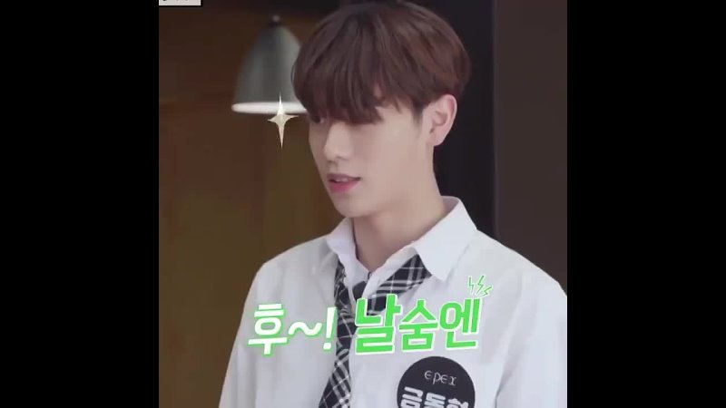 Keum Donghyun (Гым Донхён) EPEX Welcome 2 HOUSE 2 серия отрывок