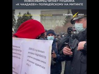 Новосибирец читает Пушкина полицейскому на митинге