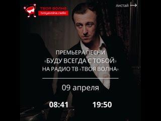 Гоша Грачевский -Буду всегда с тобой на радио Твоя Волна