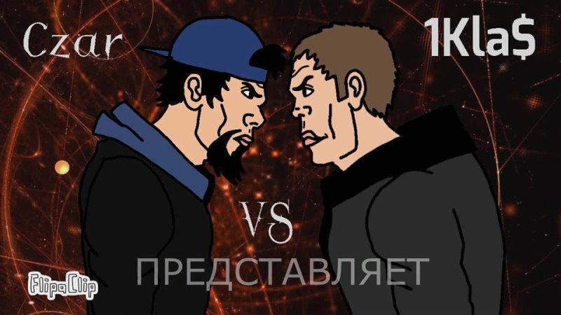 BattleRap-1kla--vs-Czar--2-часть_FULLHD.MP4