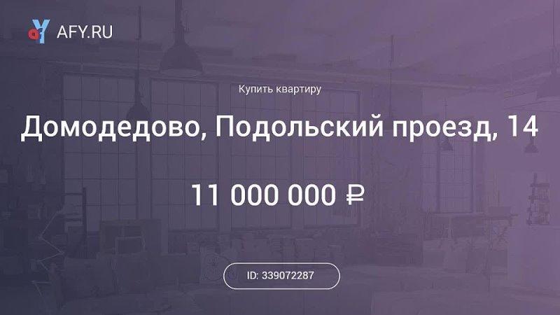 Большая 4 к квартира в г Домодедово Подольский проезд д 14 2002 г