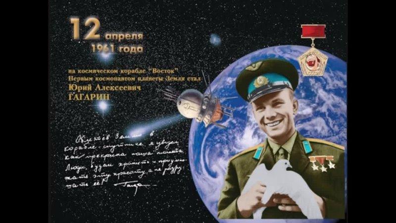 Гагарин космическая легенда