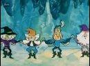 Гномы и горный король Союзмультфильм, 1993