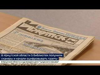 Сюжет Вести-Иркутск о проекте Хранители истории.