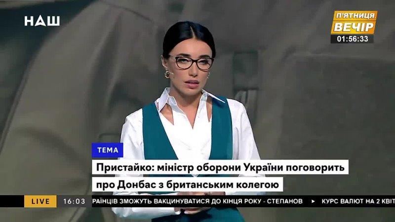 Медведєва_ Росія не буде з нами розмовляти, поки Мінські угоди не виконуватимуться. НАШ 02.04.2021.mp4