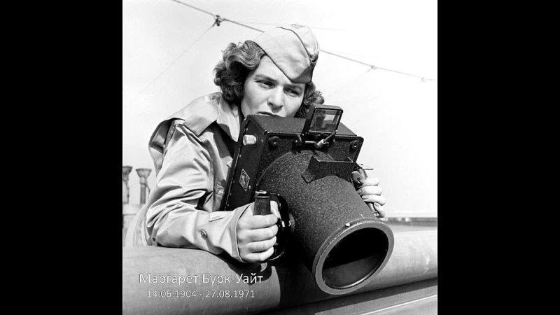 UA Великие фотографы. Маргарет Бурк-Уайт (Margaret Bourke-White)