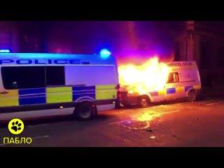 В британском Бристоле этой ночью прошли протесты против расширения полномочий полиции на митингах