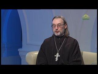 Беседы с батюшкой. 9 апреля 2021. Всегда ли надо говорить правду. Священник Олег Патрикеев.