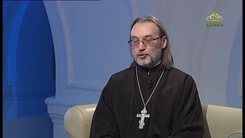 Беседы с батюшкой 9 апреля 2021 Всегда ли надо говорить правду Священник Олег Патрикеев