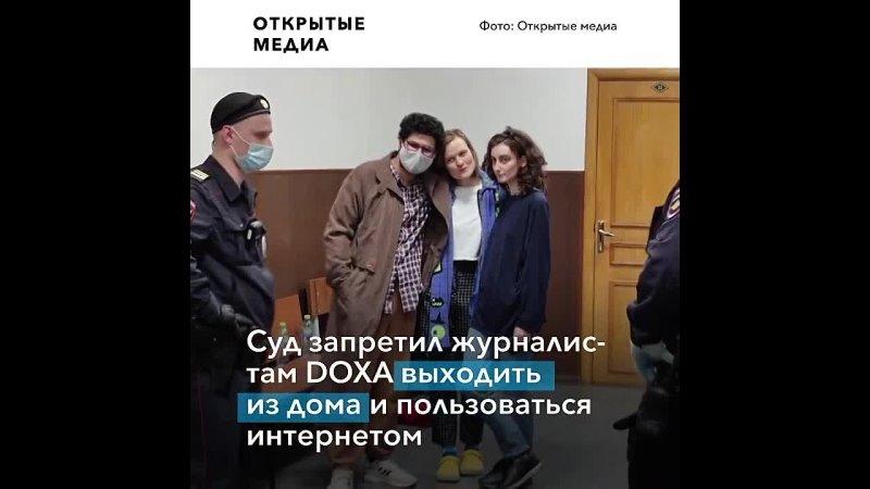 Суд запретил журналистам DOXA выходить из дома Их обвиняют в вовлечении подростков в протесты