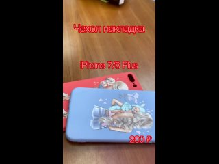 Чехлы - Накладки iPhone 7,8 Plus Цена: 200 ₽